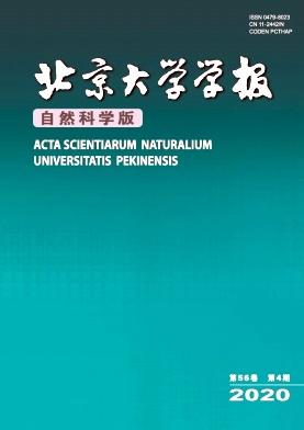 北京大学学报(自然科学版)