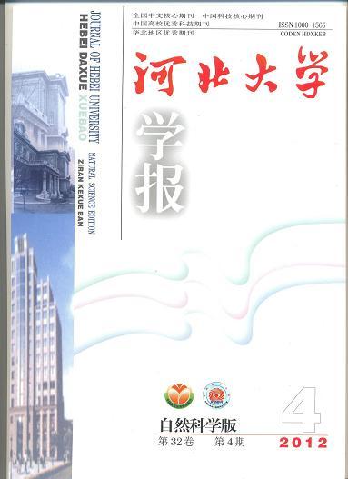 河北大学学报(自然科学版)