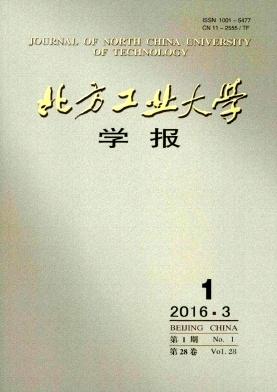 北方工业大学学报