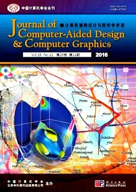 計算機輔助設計與圖形學學報