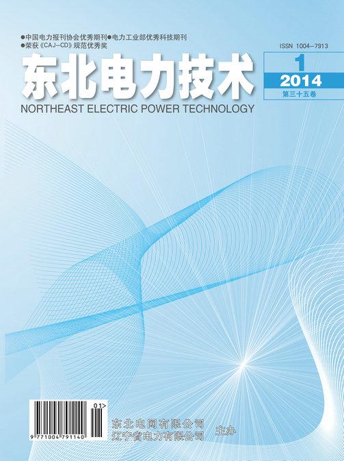 东北电力技术