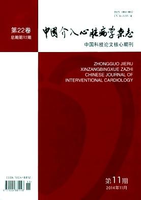 中国介入心脏病学杂志