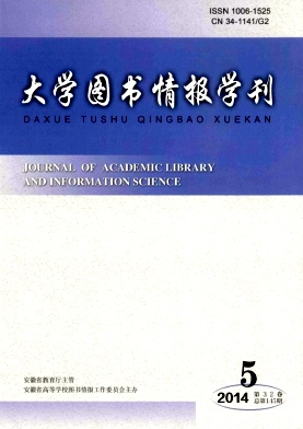 大学图书情报学刊