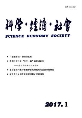 科学·经济·社会