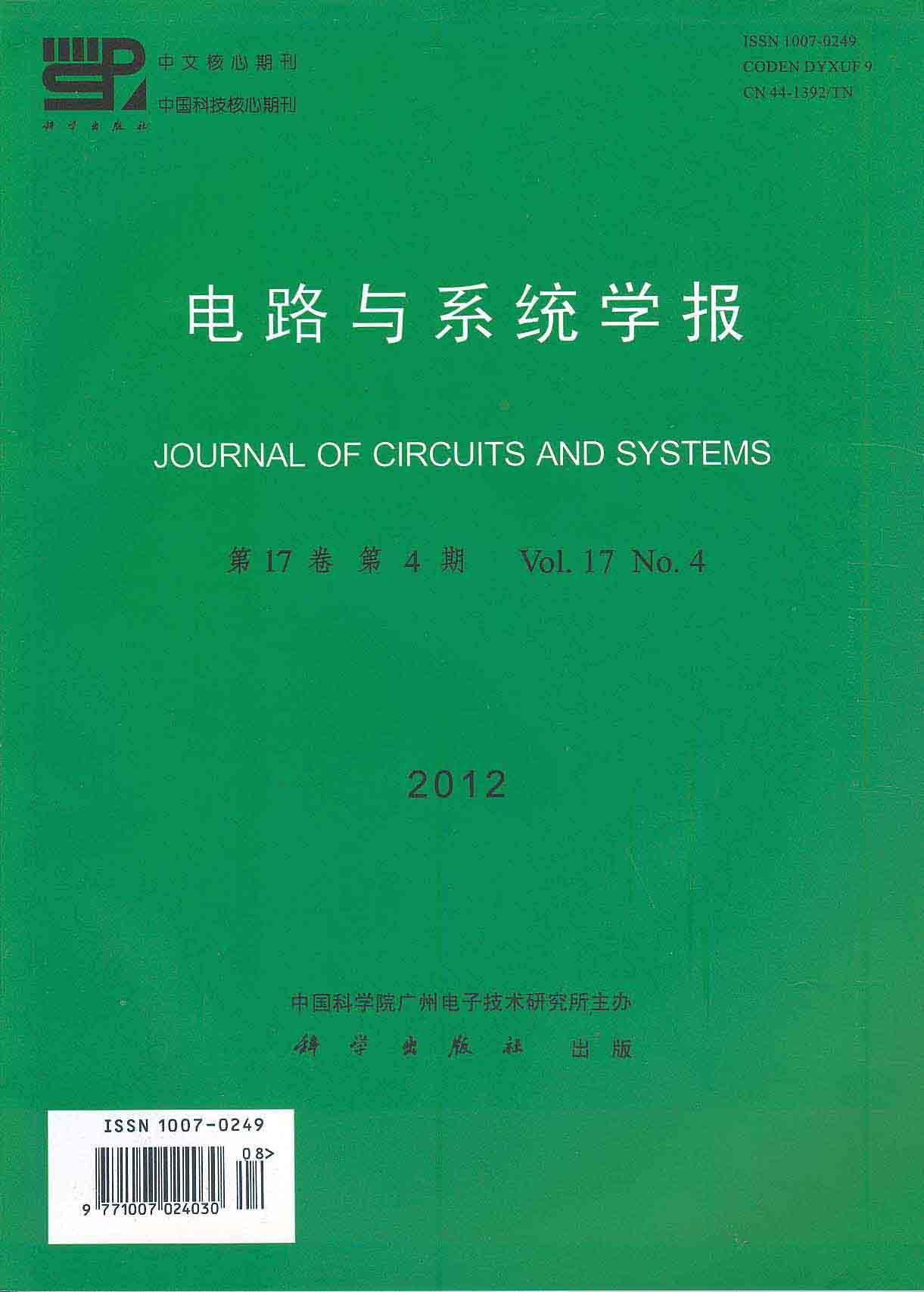 电路与系统大学排名【相关词_ 东南大学电路与系统】