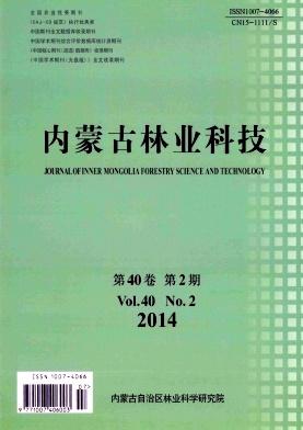 内蒙古林业科技