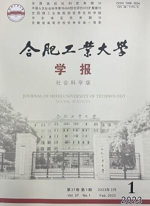 合肥工业大学学报(社会科学版)