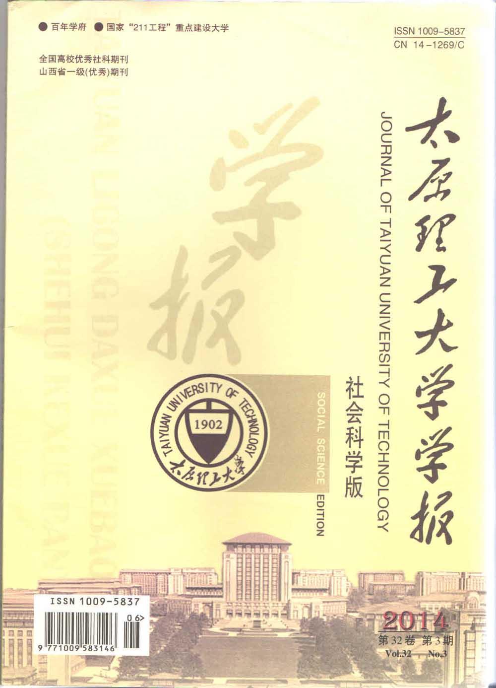 太原理工大学学报(社会科学版)