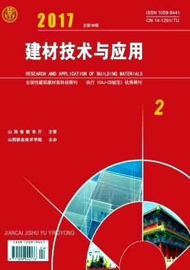 建材技术与应用