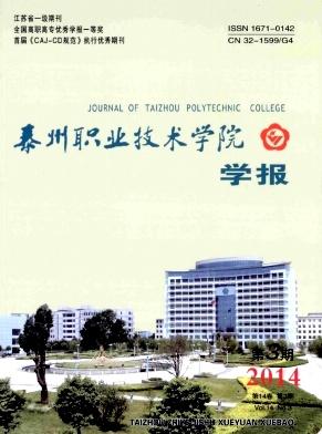 泰州职业技术学院学报
