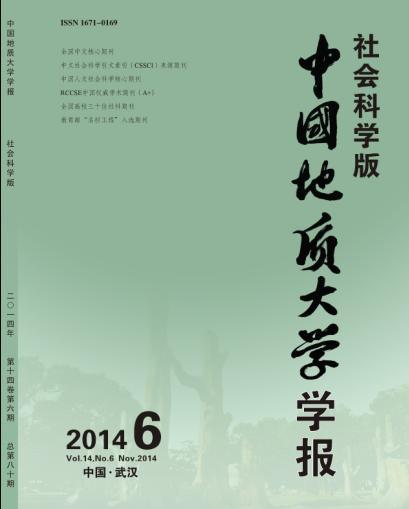 中国地质大学学报(社会科学版)