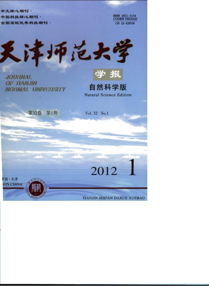 天津师范大学学报(自然科学版)