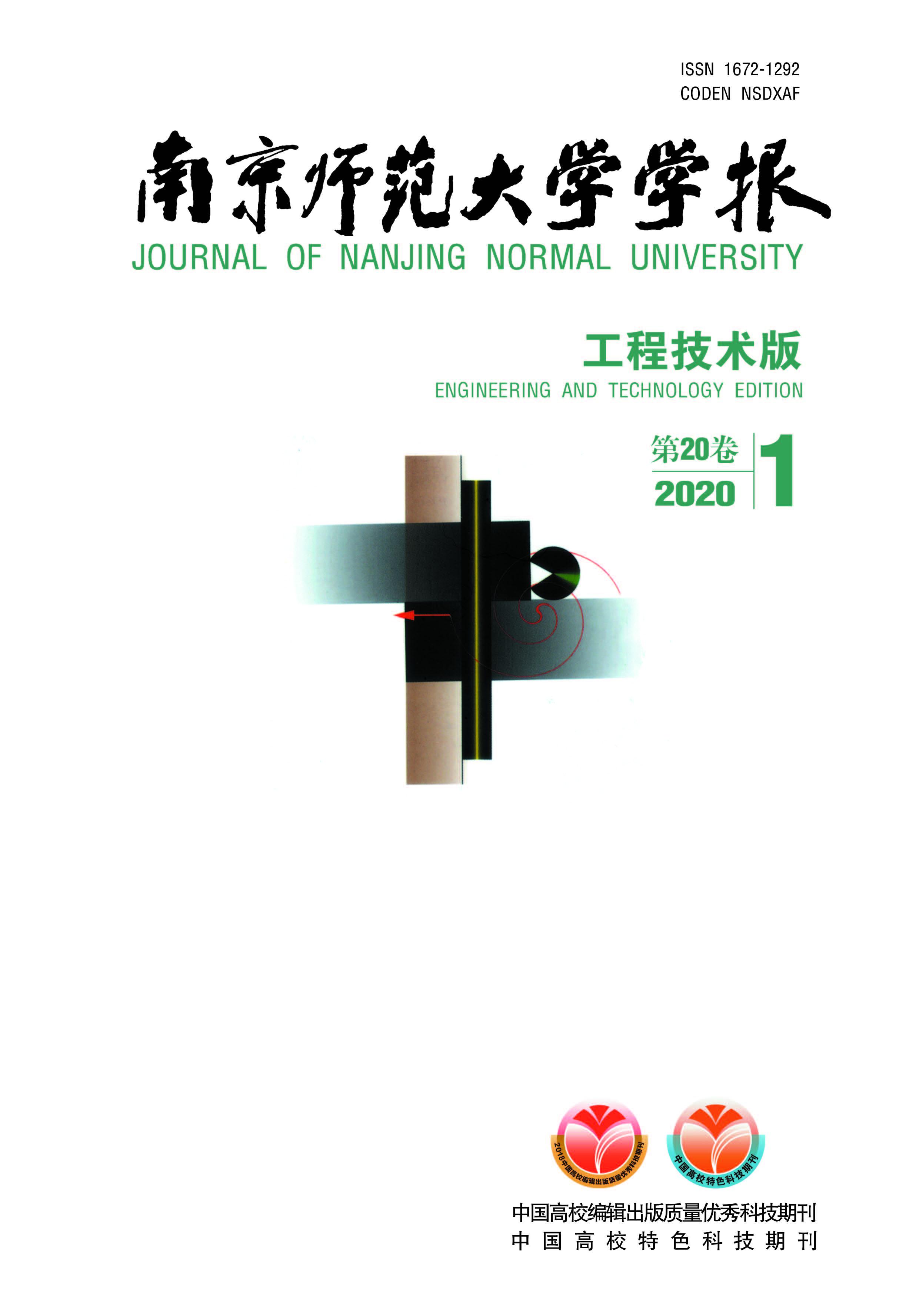 南京师范大学学报(工程技术版)