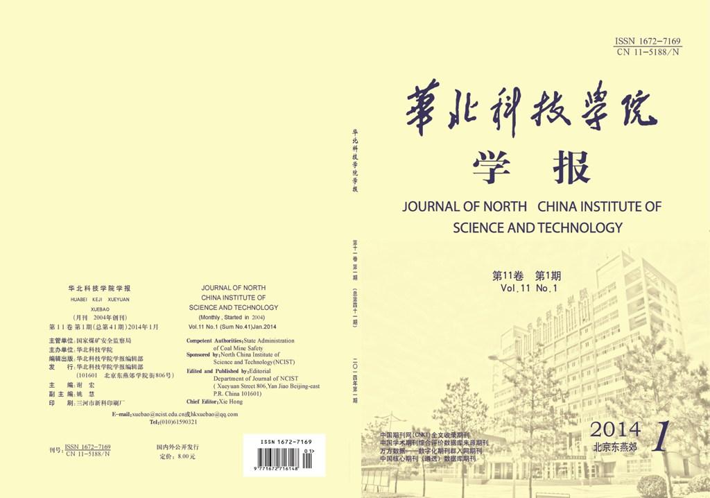 华北科技学院学报