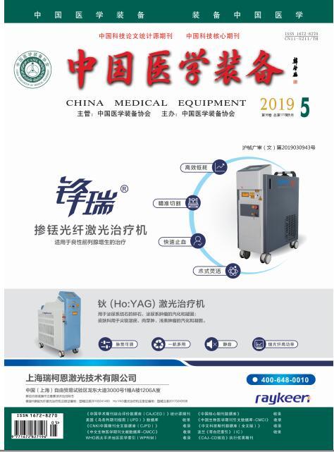 《中国医学装备》杂志社
