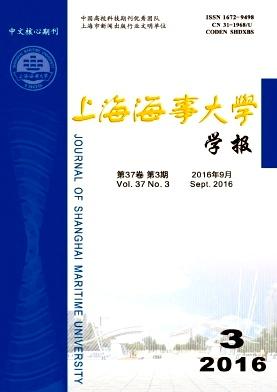 上海海事大学学报