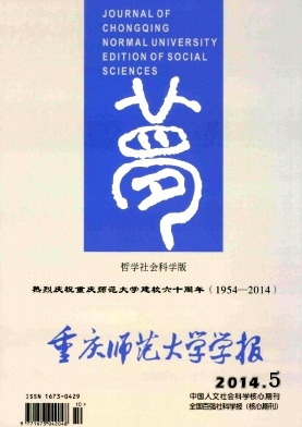 重庆师范大学学报(哲学社会科学版)