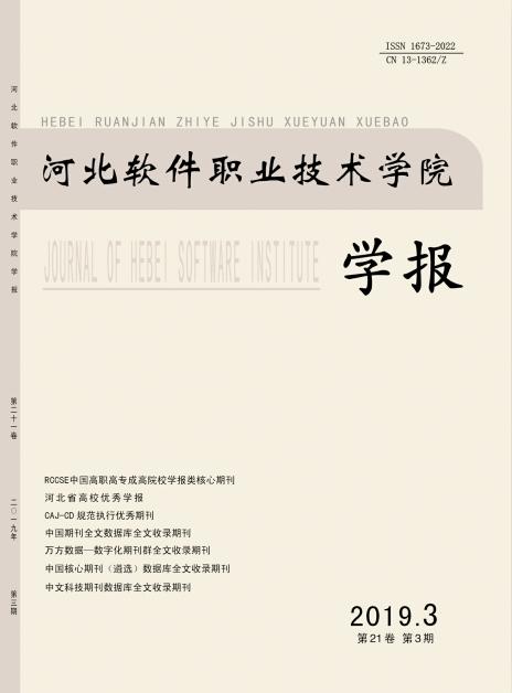 河北软件职业技术学院学报