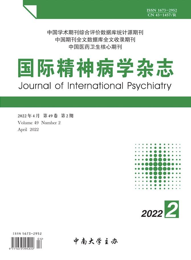 国际精神病学杂志