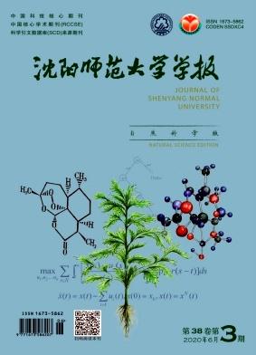 沈阳师范大学学报(自然科学版)