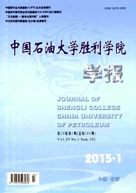 中国石油大学胜利学院学报