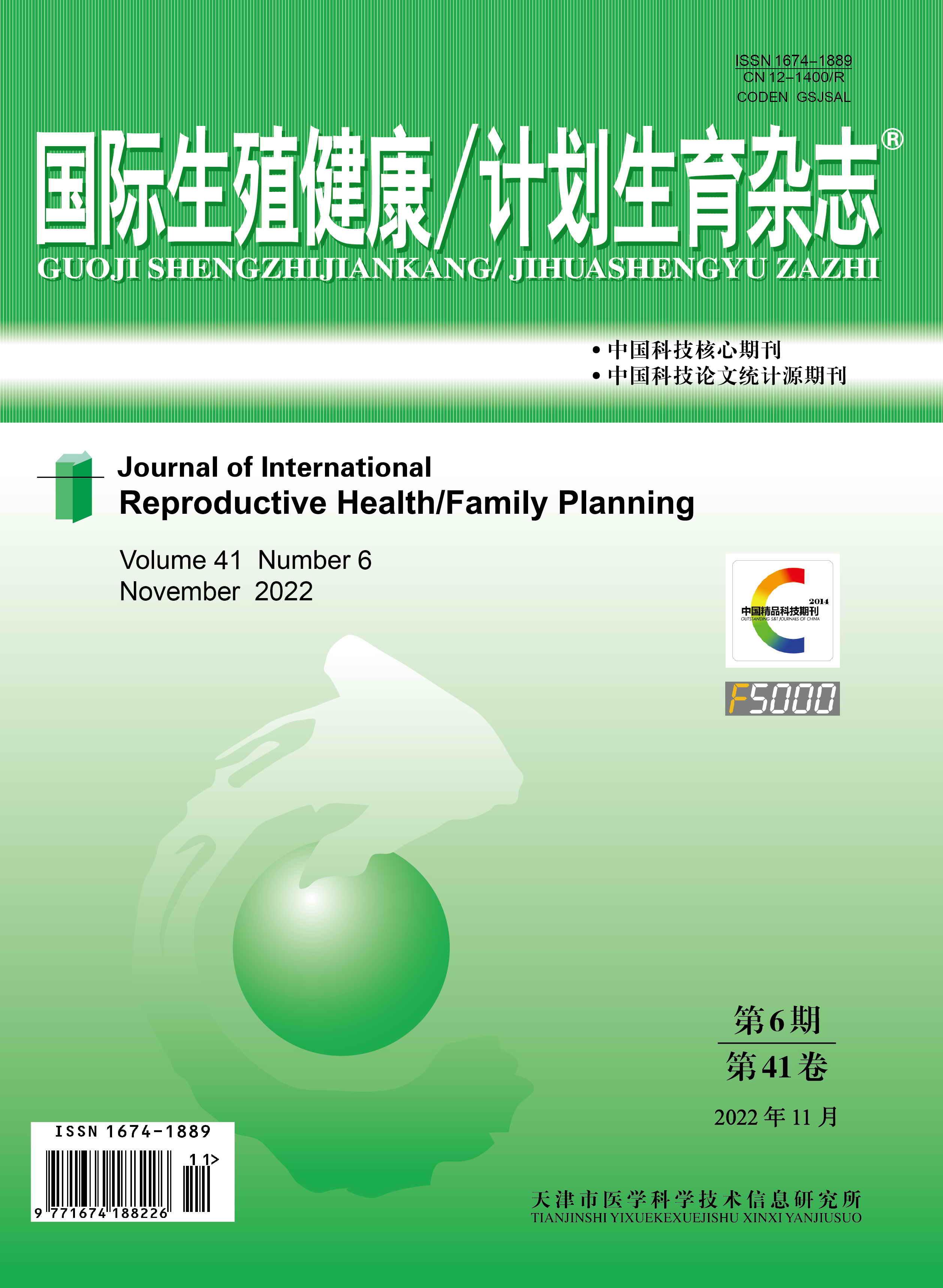 国际生殖健康/计划生育杂志