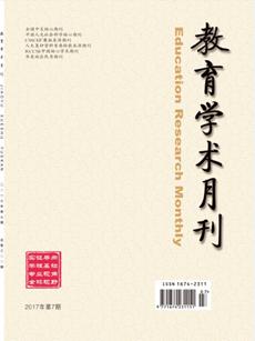教育学术月刊
