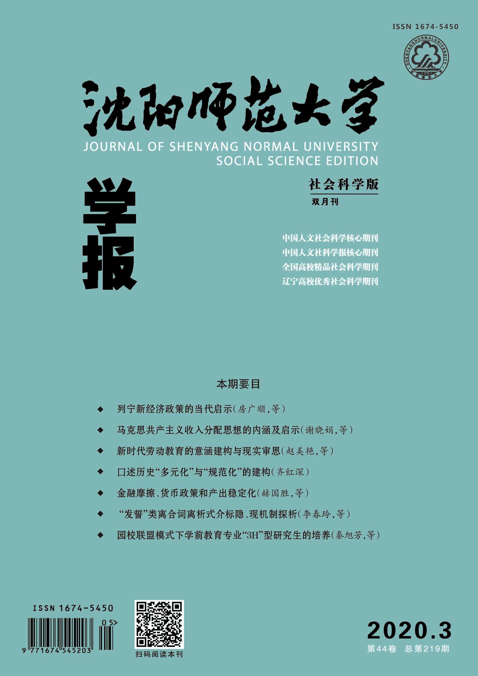 沈阳师范大学学报(社会科学版)