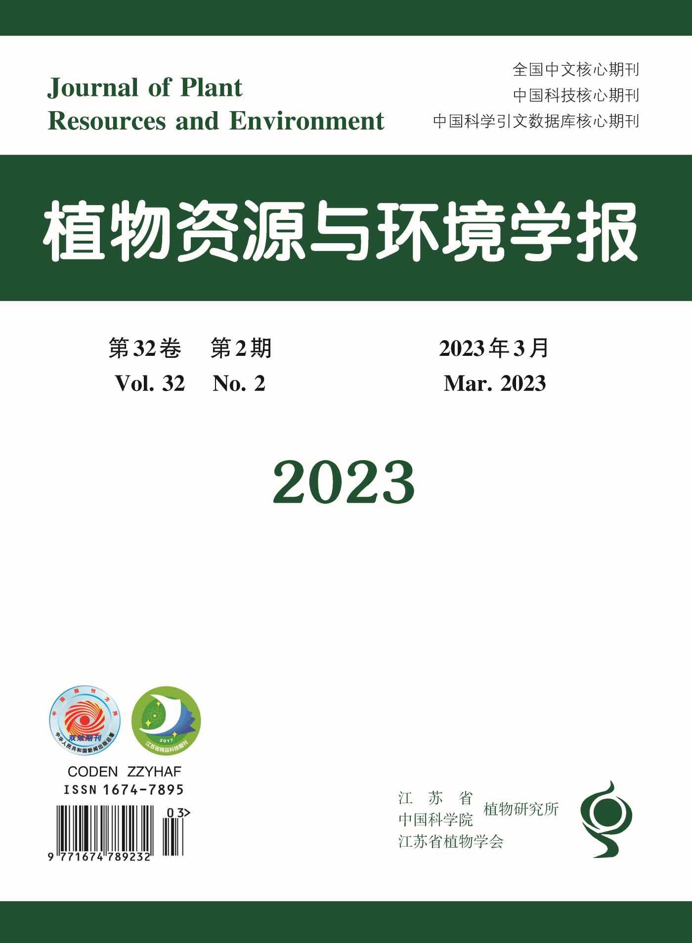 植物资源与环境学报