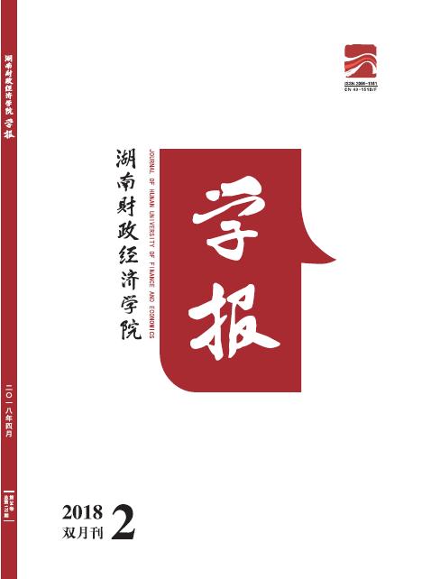 湖南财政经济学院学报