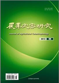 农业灾害研究