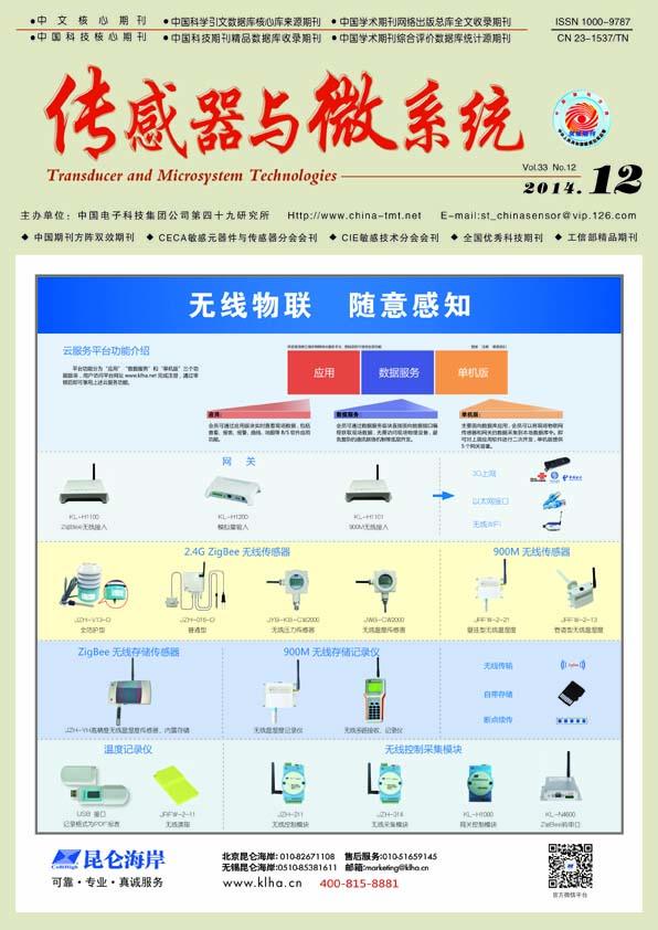 传感器与微系统