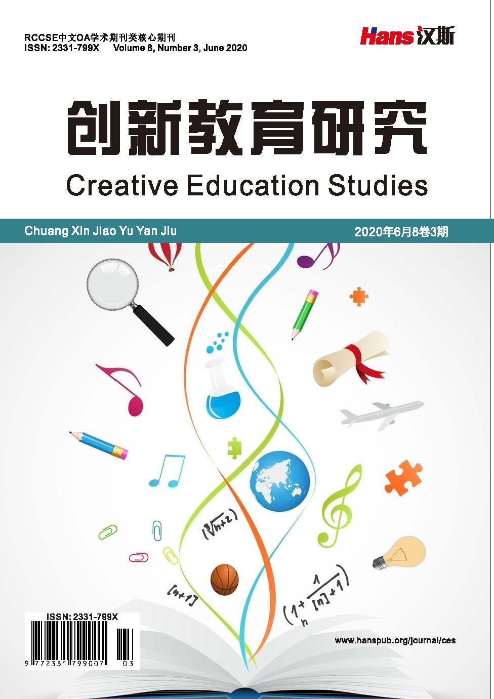 创新教育研究