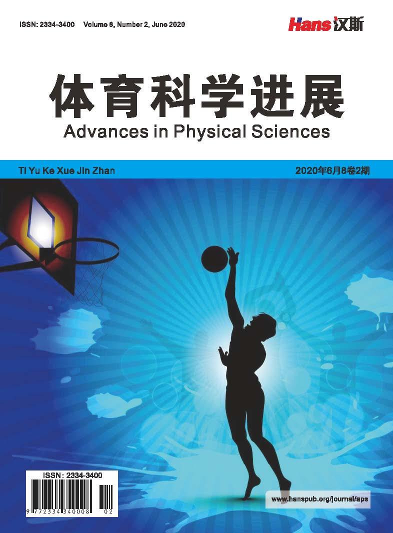 体育科学进展