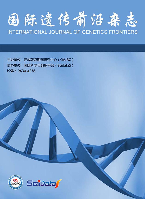 国际遗传前沿杂志