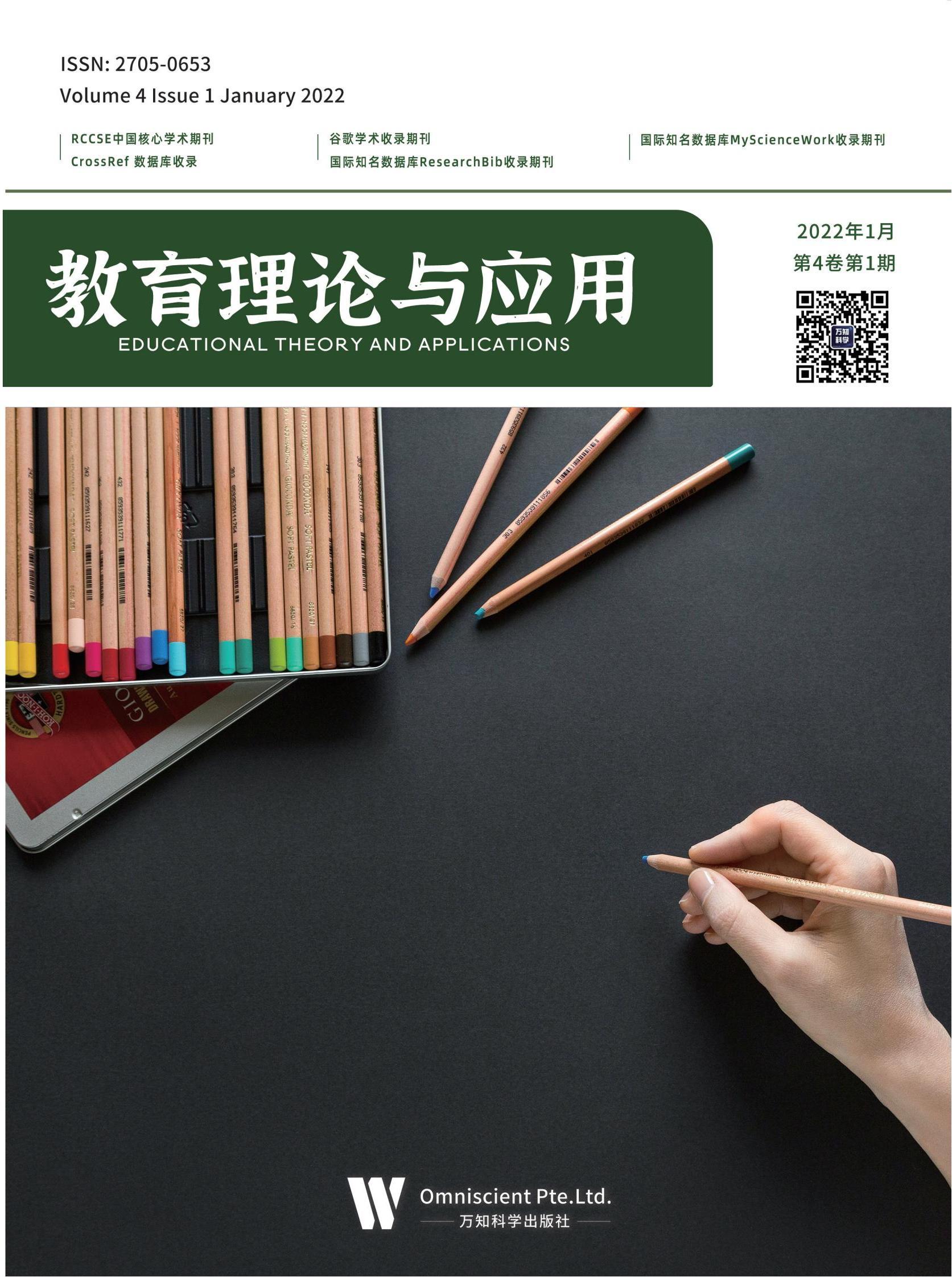教育理论与应用